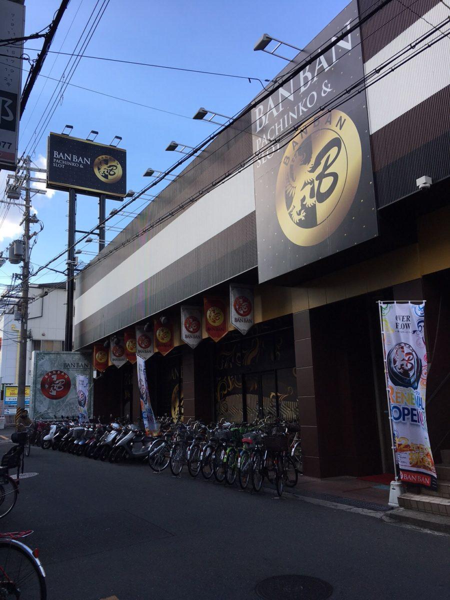 BANBAN (大阪)