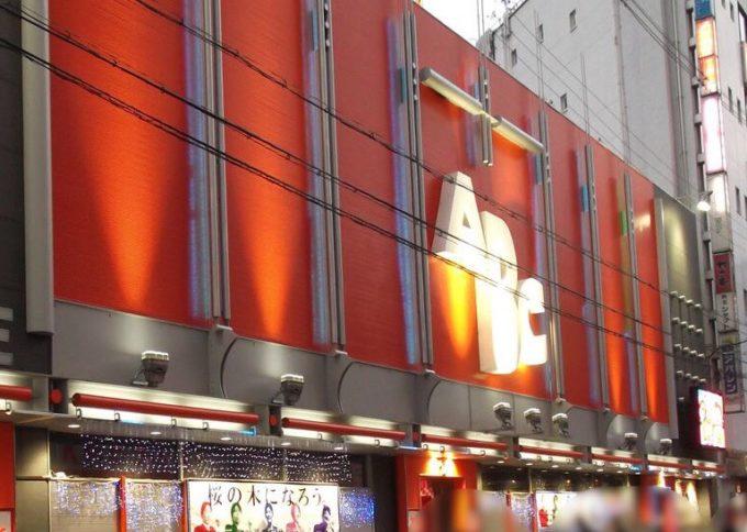 寝屋川ABC(大阪)