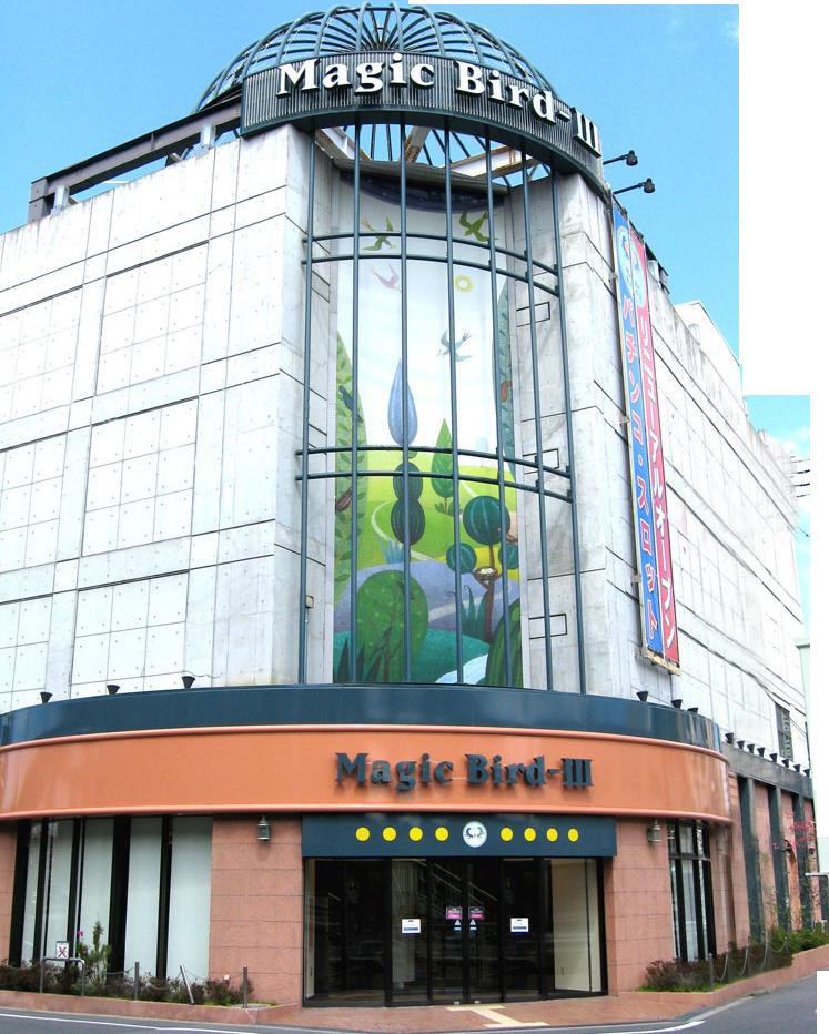 マジックバード3(新大阪)(大阪)