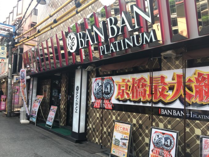BANBAN+1プラチナ店(京橋)(大阪)