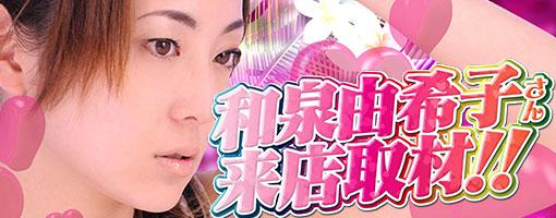 和泉由希子さん実戦取材