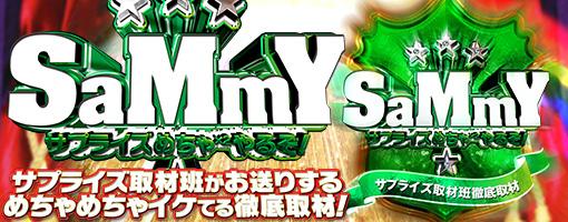 SaMmy(サプライズめちゃ×2やるぞ!)