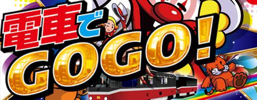 電車でGOGO(限定)