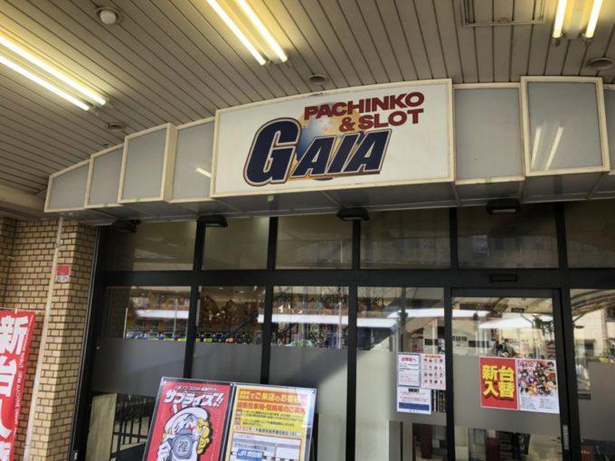 ガイア吹田店(大阪)