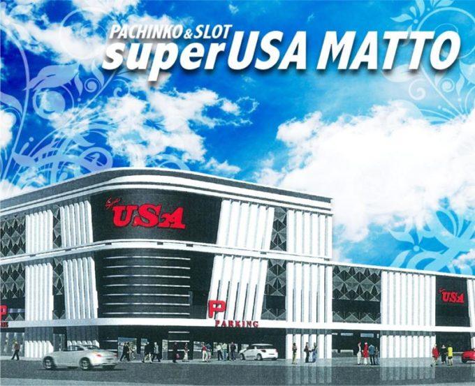 スーパーUSA松任店(石川)