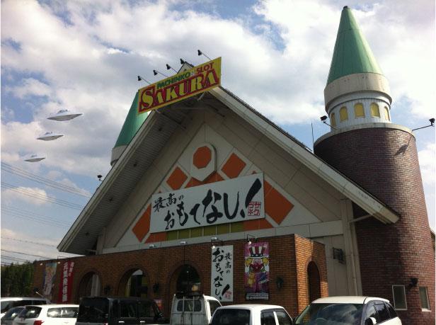 SAKURA信楽店(滋賀)