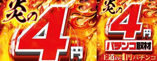 炎の4円パチンコ取材
