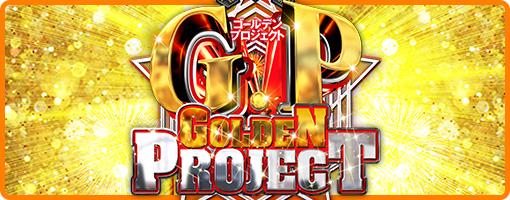 ゴールデンプロジェクト
