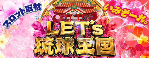 LET's琉球王国