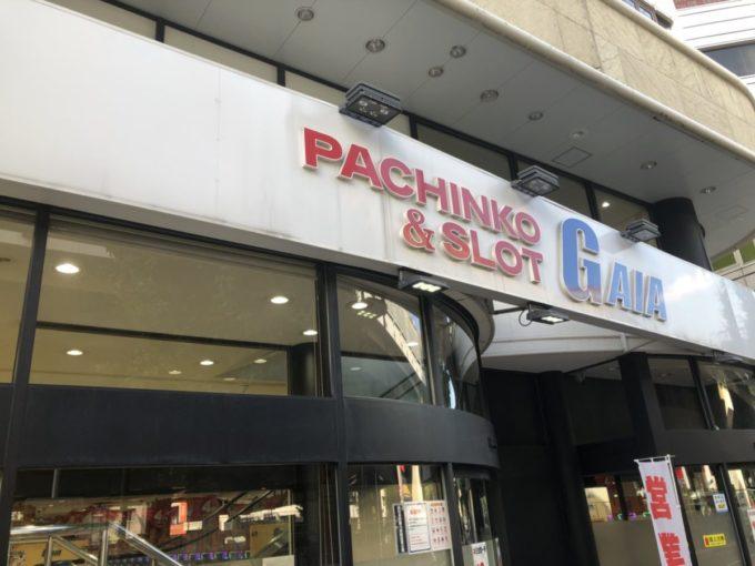 ガイア東三国店(大阪)